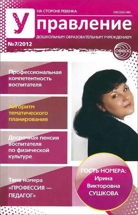 Управление дошкольным образовательным учреждением, №7, 2012