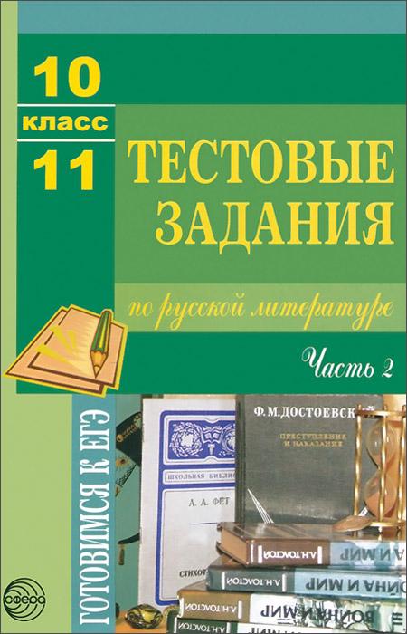 Тестовые задания по русскому языку и литературе. 10-11 класс. Часть 2