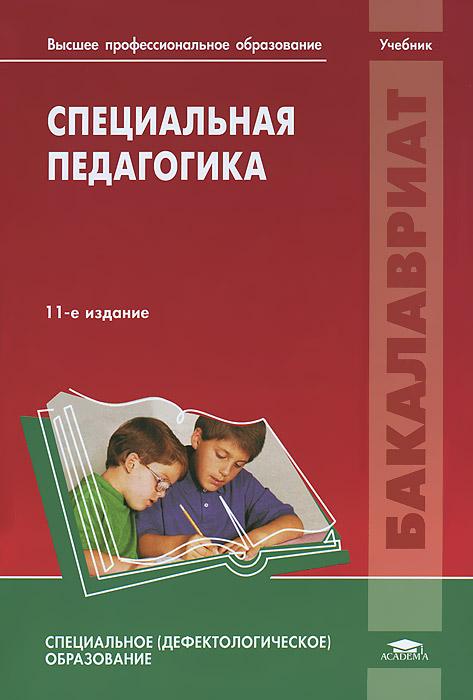 Учебник специaльнaя педaгогикa и психология