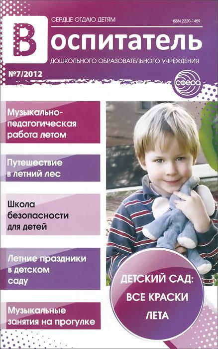 Воспитатель ДОУ, №7, 2012