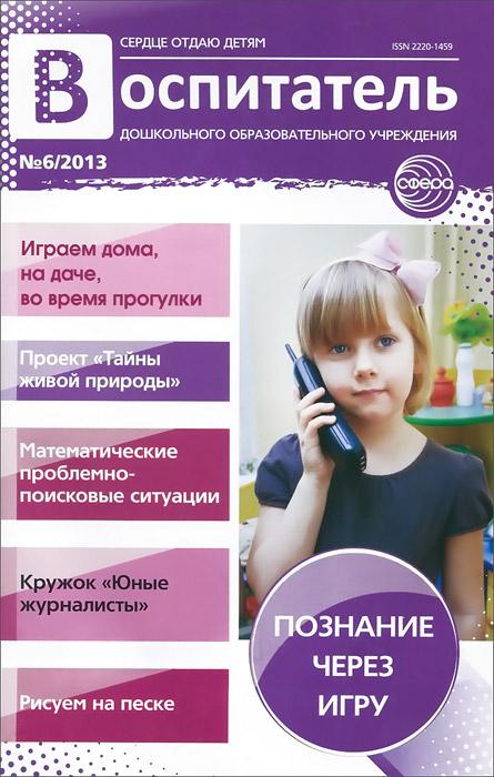 Воспитатель ДОУ, №6, 2013