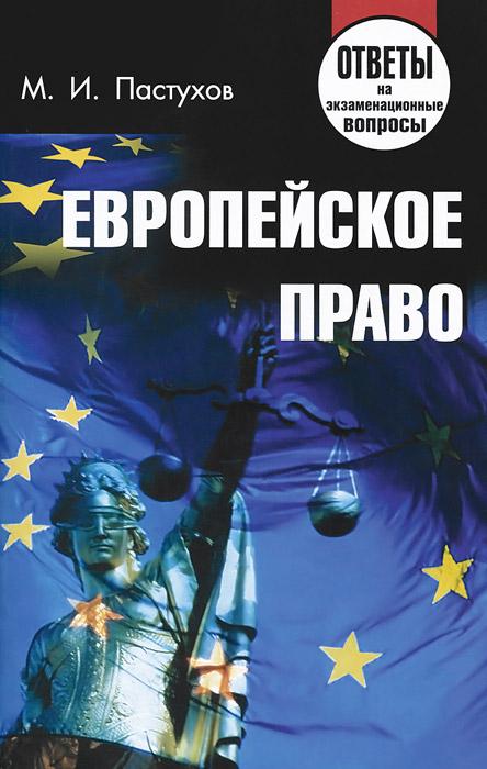 Европейское право. Ответы на экзаменационные вопросы ( 978-985-7067-61-9 )