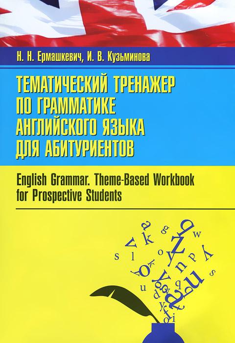 Тематический тренажер по грамматике английского языка для абитуриентов