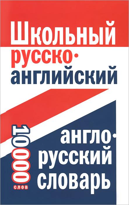 Школьный русско-английский, англо-русский словарь
