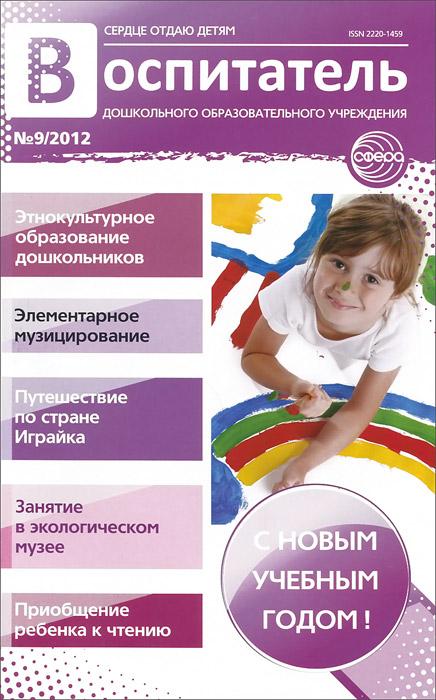 Воспитатель ДОУ, №9, 2012