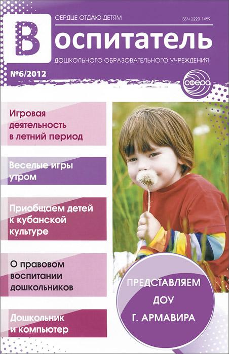 Воспитатель ДОУ, №6, 2012