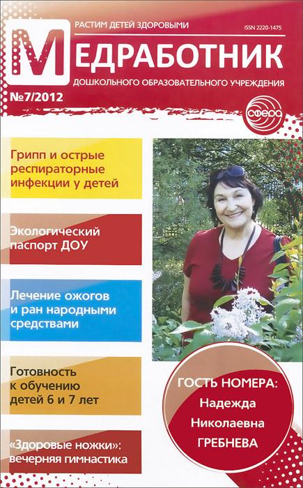 Медработник дошкольного образовательного учреждения, №7, 2012