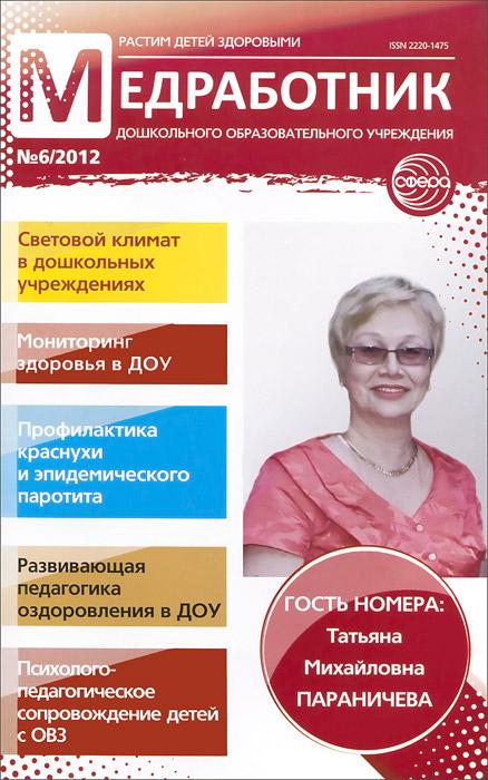 Медработник дошкольного образовательного учреждения, №6, 2012