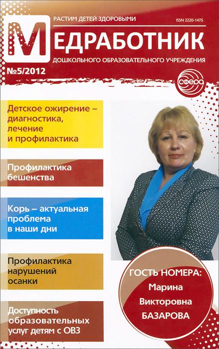 Медработник дошкольного образовательного учреждения, №5, 2012