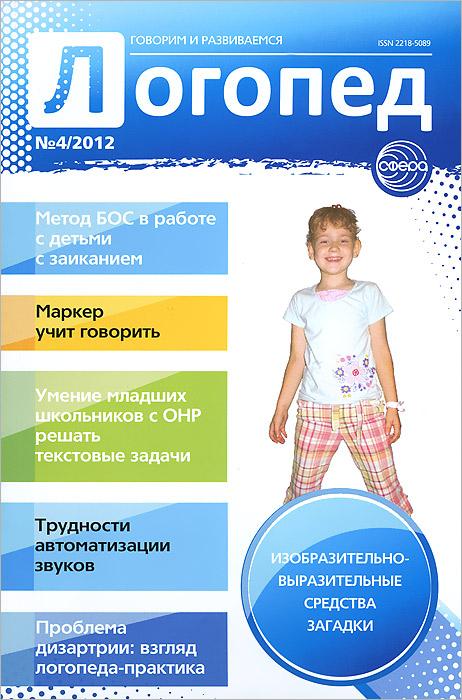 Логопед, №4, 2012