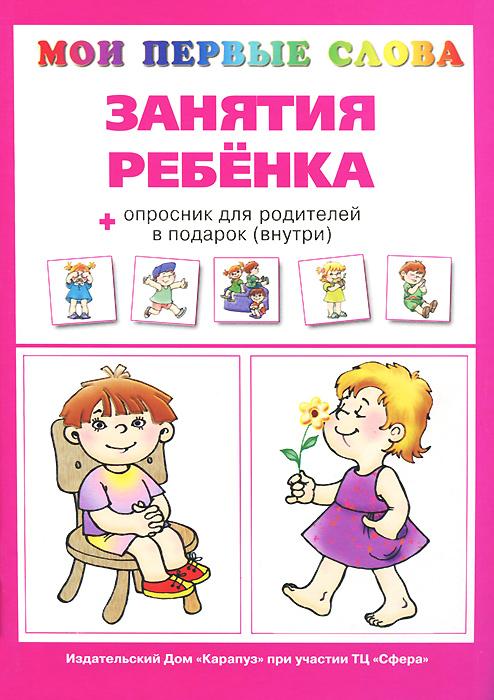 Занятия ребенка + опросник для родителей