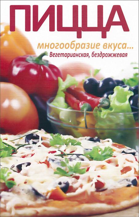 Пицца. Многообразие вкуса... Вегетарианская, бездрожжевая