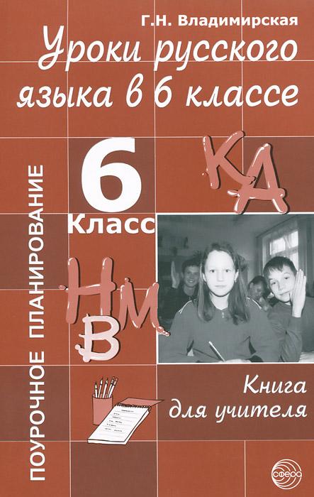 Уроки русского языка в 6 классе. Книга для учителя ( 978-5-8914-4422-5 )