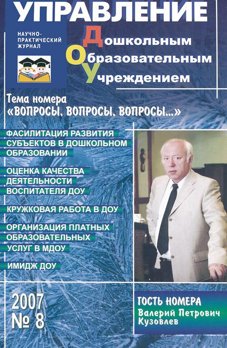 Управление дошкольным образовательным учреждением, №8, 2007