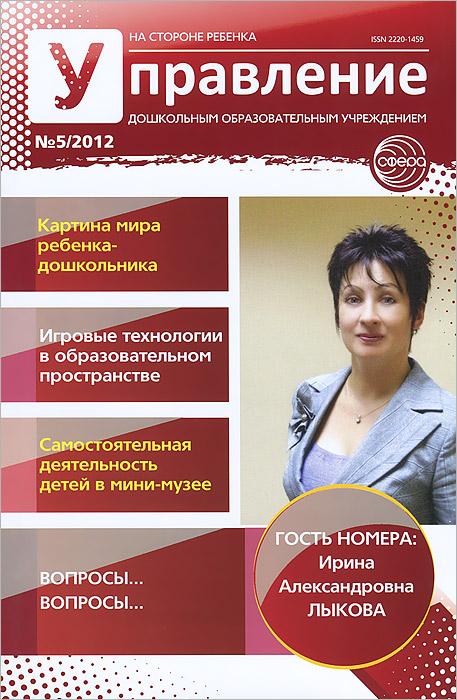 Управление дошкольным образовательным учреждением, №5, 2012