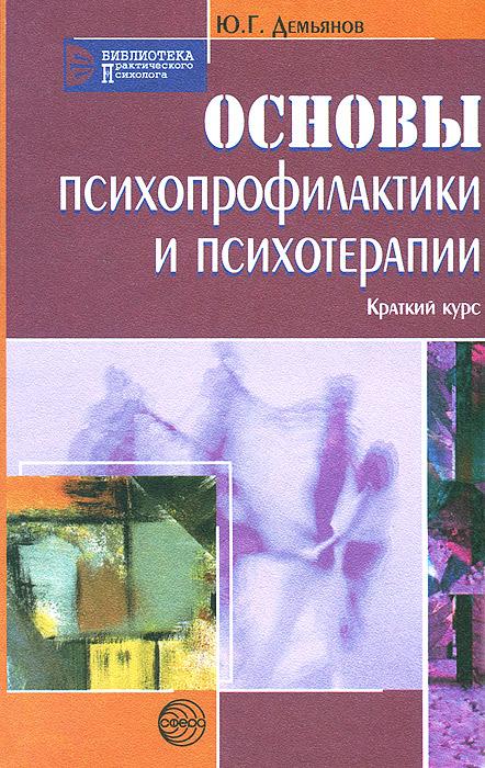 Основы психопрофилактики и психотерапии ( 5-89144-462-3 )