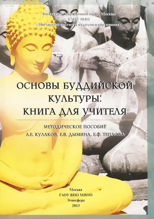 Основы буддийской культуры. Методическое пособие ( 978-5-93125-125-7 )