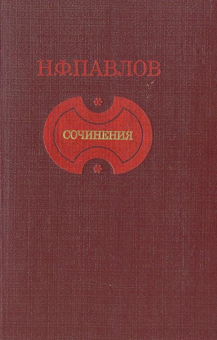 Н. Ф. Павлов. Сочинения