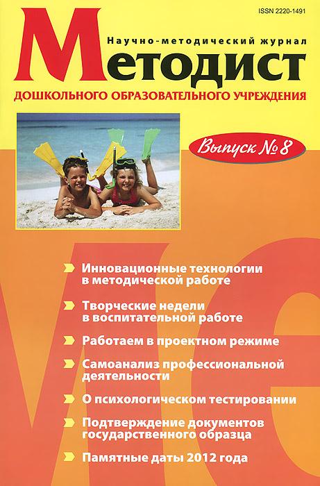 Методист дошкольного образовательного учреждения, №8, 2011