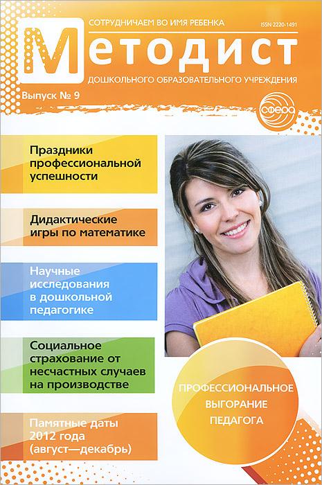 Методист дошкольного образовательного учреждения, №9, 2012