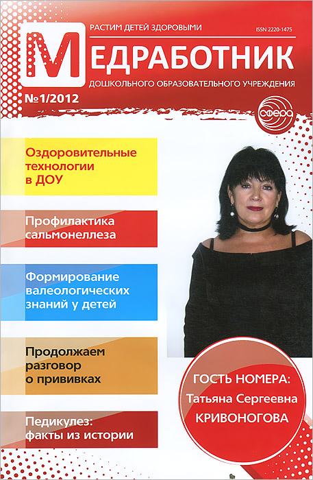 Медработник дошкольного образовательного учреждения, №1, 2012