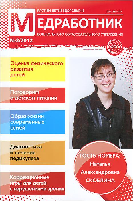 Медработник дошкольного образовательного учреждения, №2, 2012