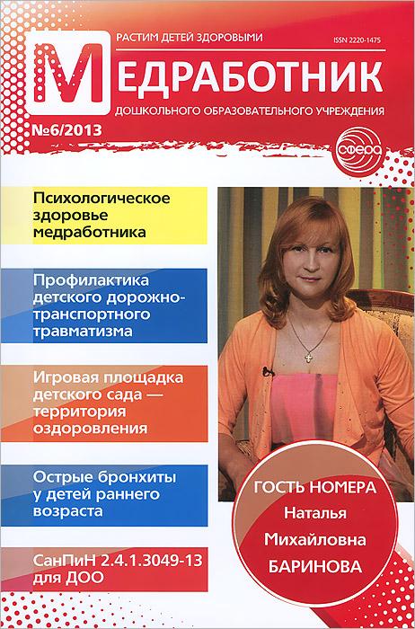 Медработник дошкольного образовательного учреждения, №6, 2013
