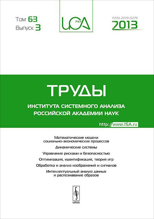Труды Института системного анализа Российской академии наук. Том 63. Выпуск 3
