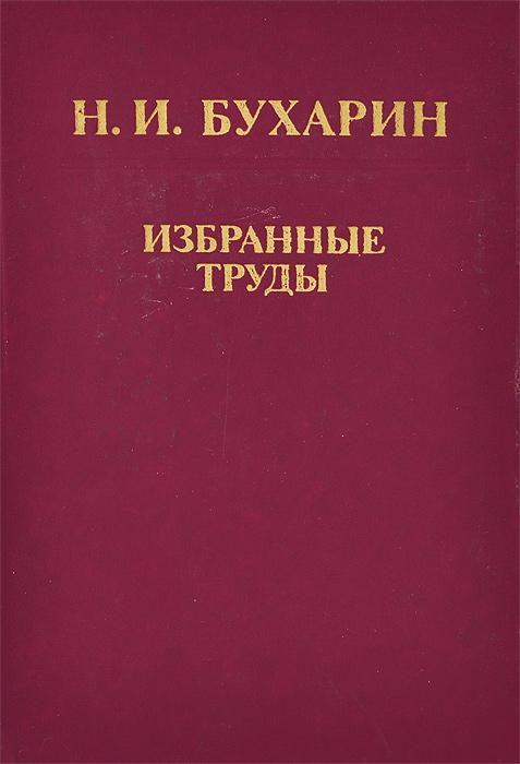 Н. И. Бухарин. Избранные труды. История и организация науки и техники