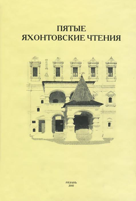Пятые Яхонтовские чтения