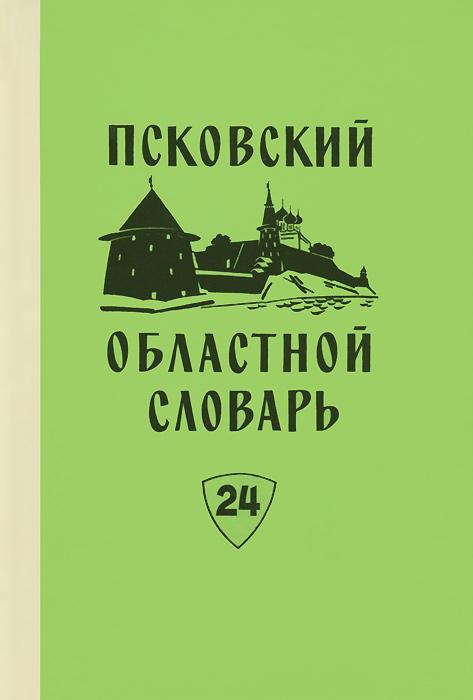 Псковский областной словарь с историческими данными. Выпуск 24. Отвешать - Падара