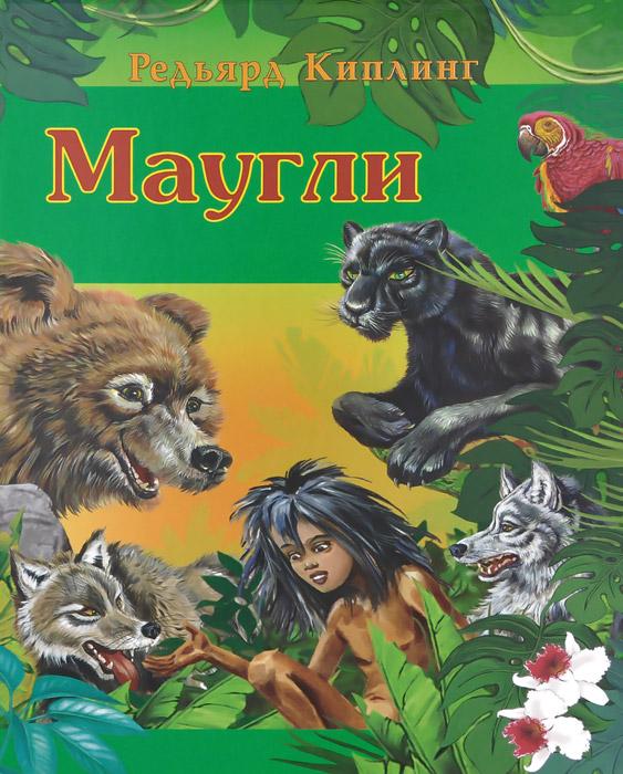 Маугли12296407Повесть-сказка Маугли, написанная английским писателем Редьярдом Киплингом,- это увлекательный рассказ о мальчике, который вырос в волчьей стае и был воспитан дикими животными по законам джунглей. Добродушный медведь Балу и отважная пантера Багира - верные друзья Маугли. С их помощью мальчик справляется со всеми трудностями, выпадающими на его долю. Однако есть у Маугли и враг - хромой тигр Шер-Хан, которого боятся и ненавидят все обитатели джунглей. Благодаря уму, силе и ловкости, человеческий детеныш побеждает своего противника. Захватывающий сюжет и красочные иллюстрации понравятся вашему ребенку, и он с удовольствием познакомится с волшебным миром джунглей!