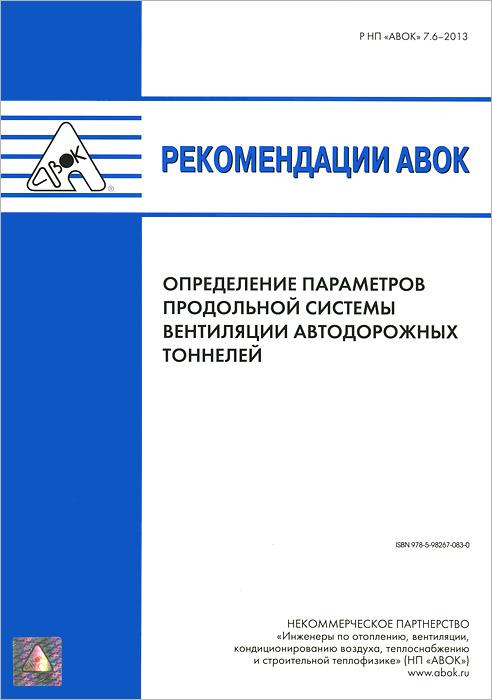 Рекомендации АВОК. Определение параметров продольной системы вентиляции автодорожных тоннелей