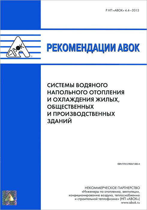 Рекомендации АВОК. Системы водяного напольного отопления и охлаждения жилых, общественных и производственных зданий