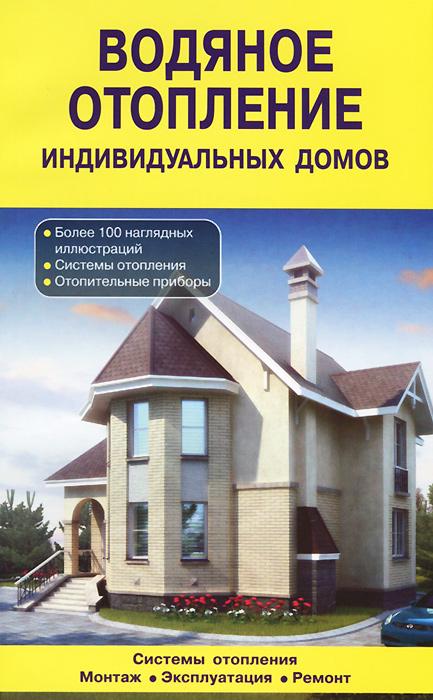 Водяное отопление индивидуальных домов