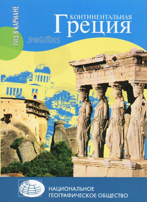 Континентальная Греция ( 978-5-4444-1462-0 )