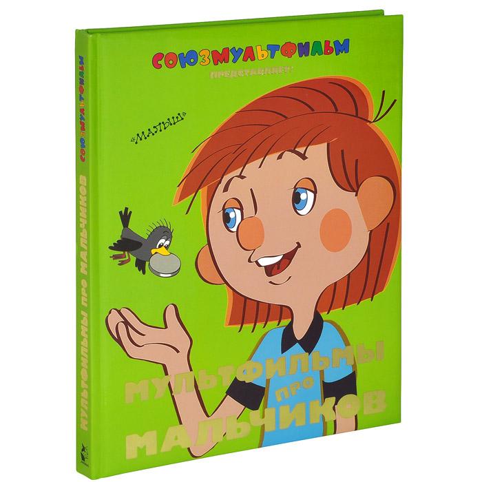 Мультфильмы про мальчиков12296407Серия Союзмультфильм представляет - это такие хитрые книги для тех, кто страстно любит смотреть мультики. Однако не всем детям разрешают сидеть перед телевизором с утра до вечера. Зато ни один родитель не запретит своему ребенку читать. Тем более такие яркие, красивые, умные и добрые книги, написанные лучшими детскими писателями и нарисованные великолепными художниками-мультипликаторами.