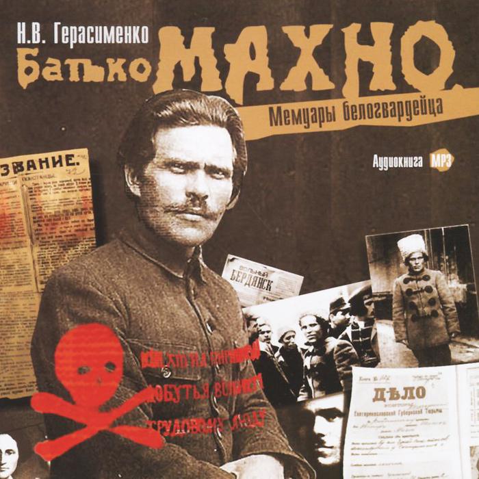 Батько Махно. Мемуары белогвардейца (аудиокнига MP3)