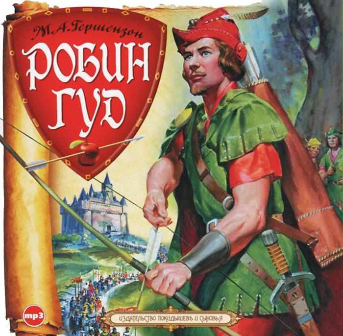 Робин Гуд (аудиокнига MP3)