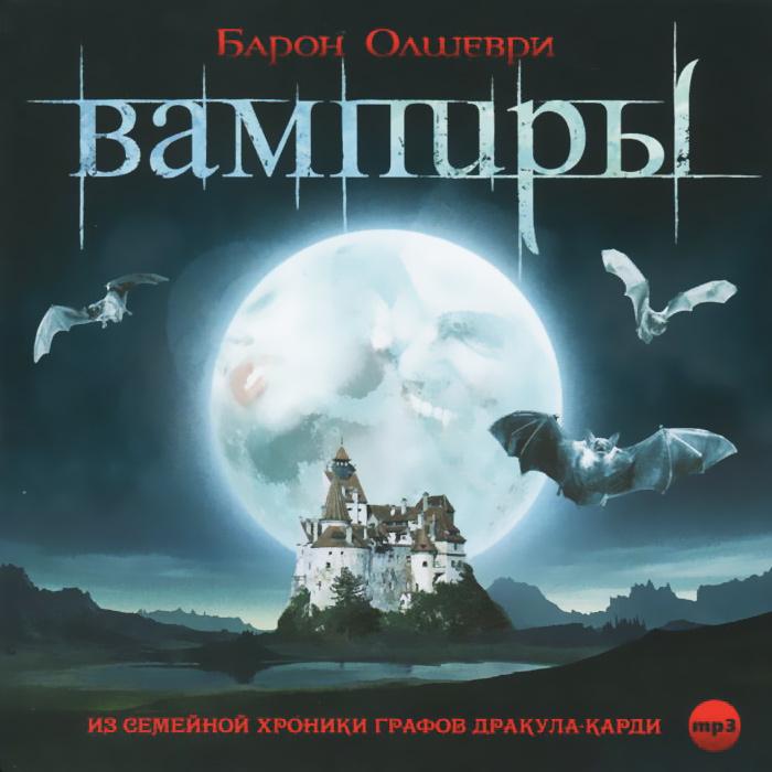 Вампиры (аудиокнига MP3)