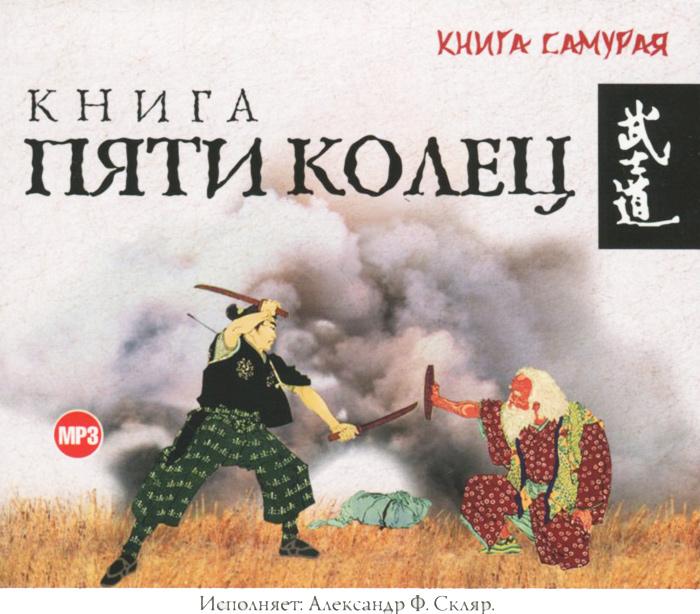 Книга пяти колец (аудиокнига MP3). Миямото Мусаси
