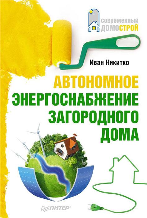 Автономное энергоснабжение загородного дома