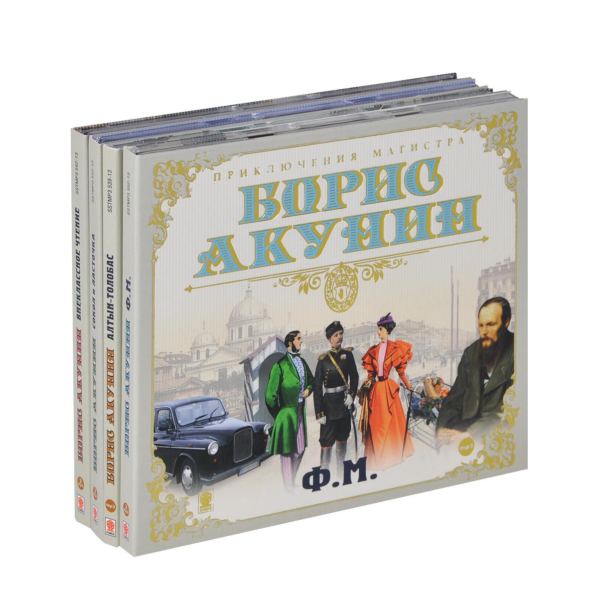 Приключения магистра (комплект из 4 аудикониг MP3 на 7 CD)