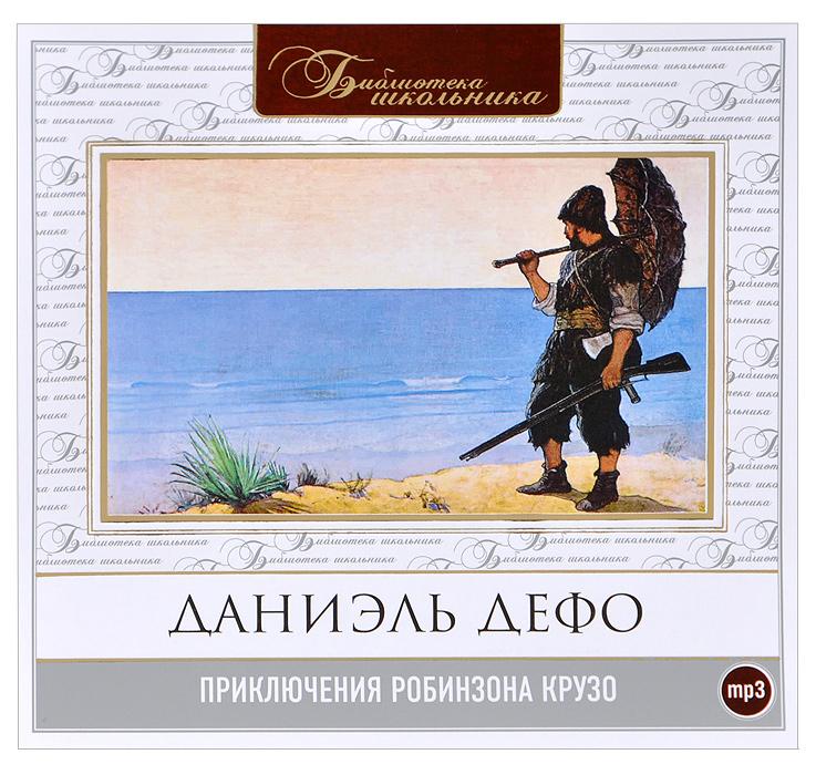 Приключения Робинзона Крузо (аудиокнига MP3)
