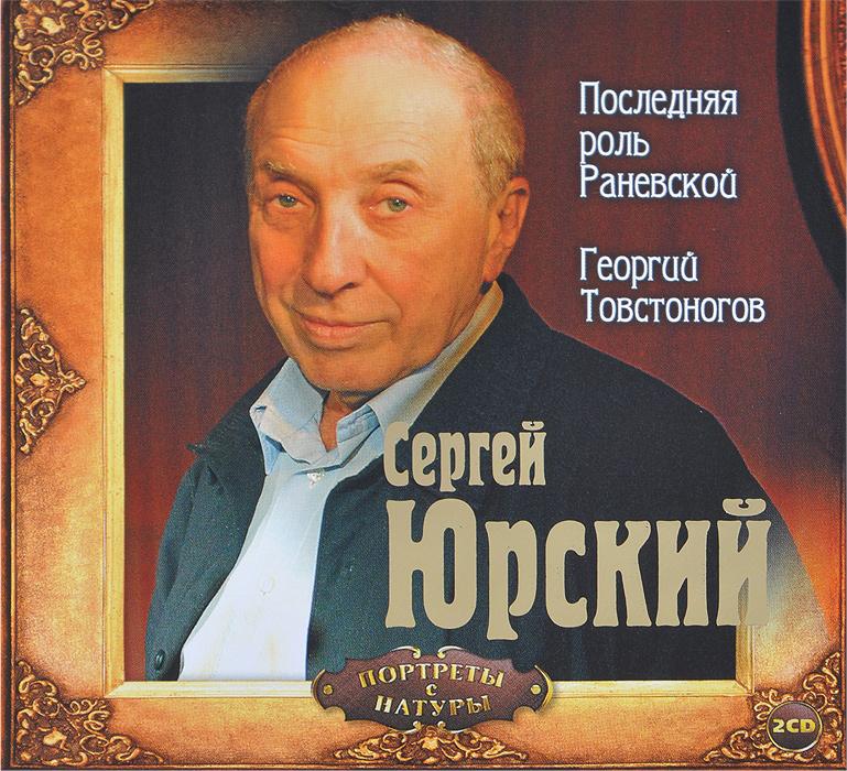 Последняя роль Раневской. Георгий Товстоногов (аудиокнига на 2 CD)