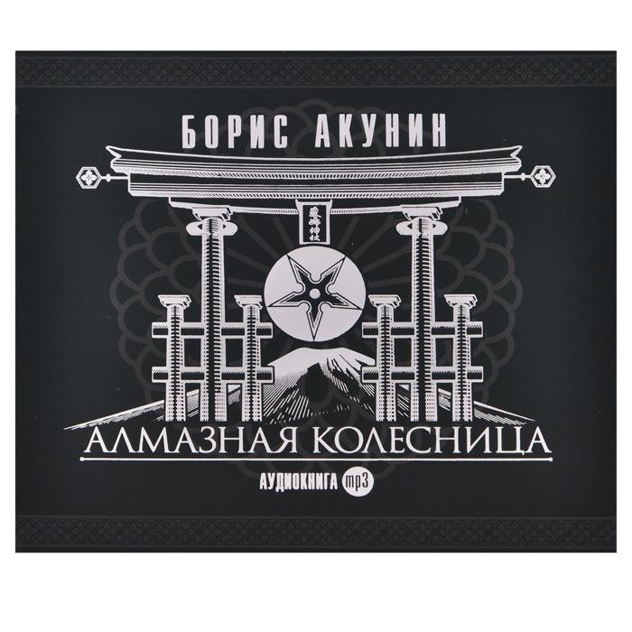 Алмазная колесница (аудиокнига MP3 на 2 CD)