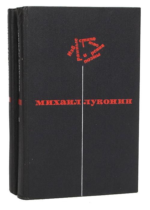 Михаил Луконин. Избранные стихотворения и поэмы в 2 томах (комплект)