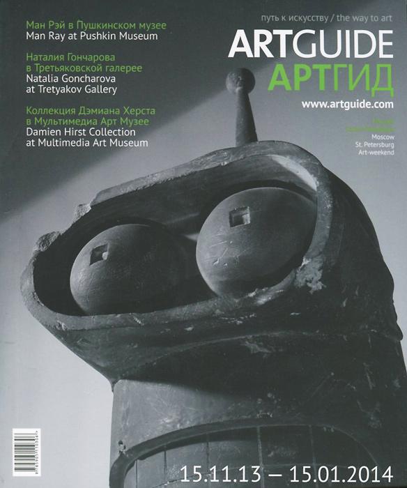 Artguide / Артгид, 15.11.2013-15.01.2014