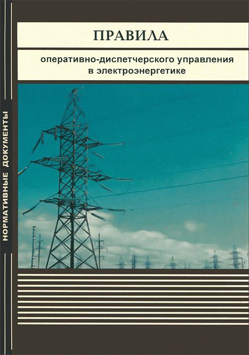 Правила оперативно-диспетчерского управления в электроэнергетике