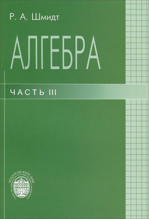 Алгебра. Учебное пособие. Часть 3 ( 978-5-288-05397-9, 978-5-288-05401-3 )
